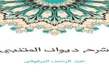 Photo of كتاب شرح ديوان المتنبي عبد الرحمن البرقوقي PDF