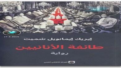 Photo of رواية طائفة الانانيين إريك إيمانويل شميت PDF