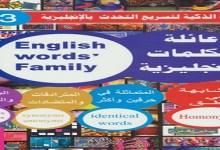 Photo of كتاب عائلة الكلمات الإنجليزية فهد الحارثي PDF