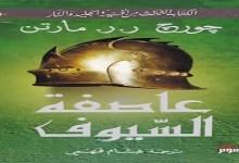 Photo of رواية عاصفة السيوف أغنية الجليد والنار جورج ر.ر. مارتن PDF