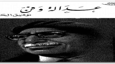 Photo of كتاب عدالة وفن توفيق الحكيم PDF