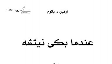 Photo of رواية عندما بكى نيتشه إرفين د. يالوم PDF