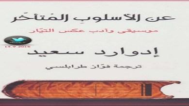 Photo of كتاب عن الأسلوب المتأخر موسيقى وأدب عكس التيار إدوارد سعيد PDF