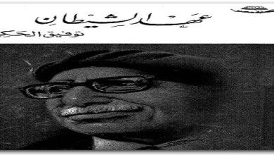 Photo of كتاب عهد الشيطان توفيق الحكيم PDF