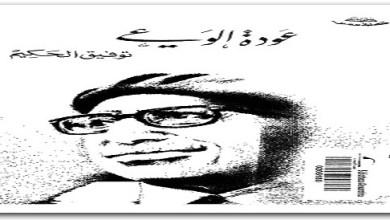 Photo of كتاب عودة الوعي توفيق الحكيم PDF