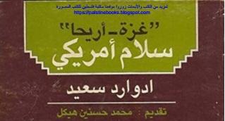 Photo of كتاب غزة أريحا سلام أمريكي إدوارد سعيد PDF
