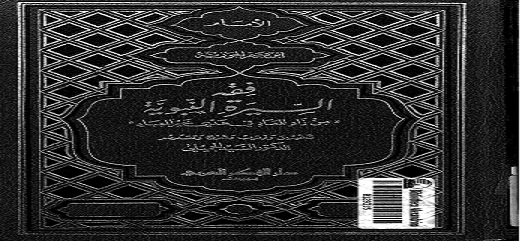 تحميل كتاب فقه السيرة النبوية للبوطي pdf