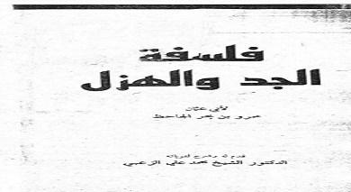 Photo of كتاب فلسفة الجد والهزل الجاحظ PDF