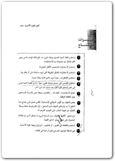 كتاب فن الاقناع هاري ميلز pdf