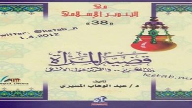 Photo of كتاب قضية المرأة بين التحرير والتمركز حول الأنثى عبد الوهاب المسيري PDF
