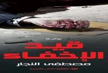 Photo of رواية قيد الاخفاء مصطفى النجار PDF