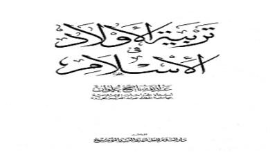 Photo of كتاب تربية الاولاد في الاسلام عبد الله ناصح علوان PDF