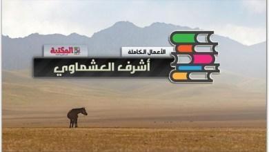 Photo of كتب أشرف العشماوي PDF الأعمال الكاملة