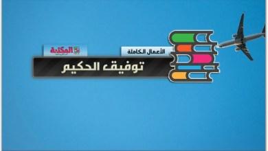 Photo of كتب توفيق الحكيم PDF الأعمال الكاملة