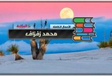 Photo of كتب محمد زفزاف PDF الأعمال الكاملة