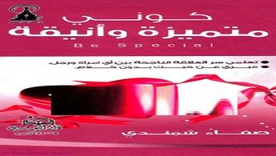 Photo of كتاب كوني متميزة و أنيقة صفاء شمندي PDF