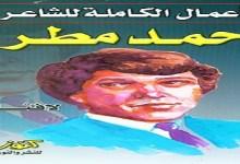Photo of كتاب لافتات الأعمال الكاملة أحمد مطر PDF