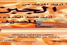 Photo of كتاب لا أريد المزيد من الجبن أريد فقط الخروج من المصيدة ريتشارد تمبلر PDF