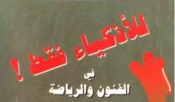 Photo of كتاب للأذكياء فقط في الفنون والرياضة PDF