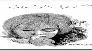 Photo of كتاب لو عرف الشباب توفيق الحكيم PDF
