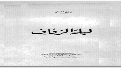 Photo of كتاب ليلة الزفاف توفيق الحكيم PDF