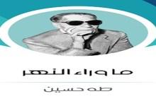 Photo of كتاب ما وراء النهر طه حسين PDF