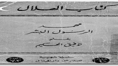 Photo of كتاب محمد الرسول البشر توفيق الحكيم PDF