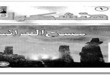 Photo of رواية مسرح العرائس ألفريد هيتشكوك PDF