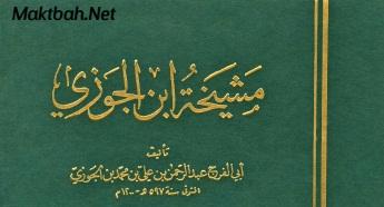 Photo of كتاب مشيخة ابن الجوزي ابن الجوزي PDF