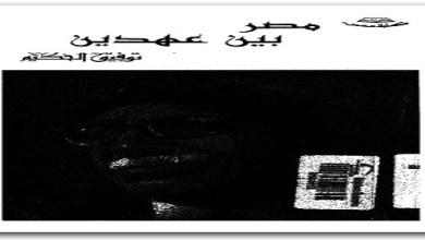 Photo of كتاب مصر بين عهدين توفيق الحكيم PDF