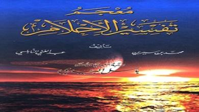 Photo of كتاب معجم تفسير الاحلام محمد بن سيرين PDF