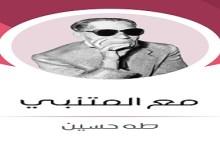 Photo of كتاب مع المتنبي طه حسين PDF