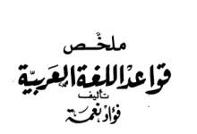 Photo of كتاب ملخص قواعد اللغة العربية فؤاد نعمة PDF