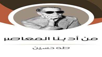 Photo of كتاب من أدبنا المعاصر طه حسين PDF