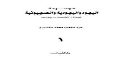 Photo of كتاب موسوعة اليهود واليهودية والصهيونية المجلد الأول الإطار النظري عبد الوهاب المسيري PDF
