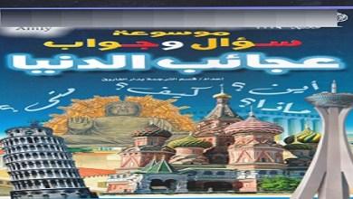 Photo of كتاب موسوعة سؤال وجواب عجائب الدنيا PDF
