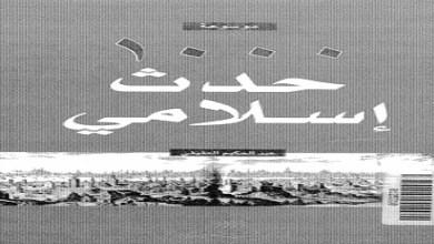 Photo of كتاب موسوعة 1000 حدث اسلامي عبد الحكيم عفيفي PDF