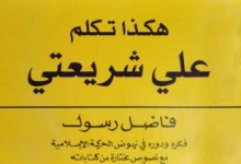 Photo of كتاب هكذا تكلم علي شريعتي فاضل رسولPDF