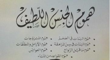 Photo of كتاب هموم الجنس اللطيف محمد أبو شاديPDF