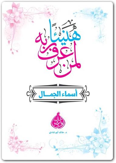 كتاب هنيئا لمن عرف ربه pdf