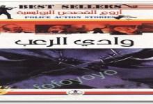 Photo of رواية وادي الرعب ألفريد هيتشكوك PDF