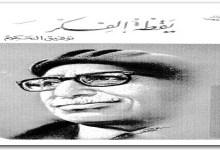 يقظة العرب pdf