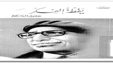 Photo of كتاب يقظة الفكر توفيق الحكيم PDF