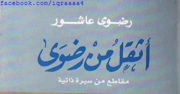 Photo of كتاب أثقل من رضوى مقاطع من سيرة ذاتية رضوى عاشور PDF