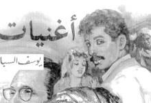 Photo of رواية أغنيات يوسف السباعي PDF
