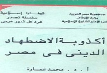 Photo of كتاب أكذوبة الاضطهاد الديني في مصر محمد عمارة PDF