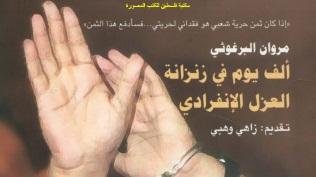 Photo of كتاب ألف يوم في زنزانة العزل الانفرادي مروان البرغوثي PDF