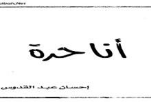 Photo of رواية أنا حرة إحسان عبد القدوس PDF