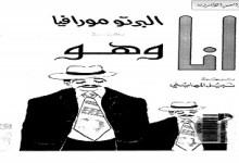 Photo of رواية أنا وهو ألبرتو مورافيا PDF