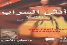 Photo of رواية أنثى السراب واسيني الأعرج PDF